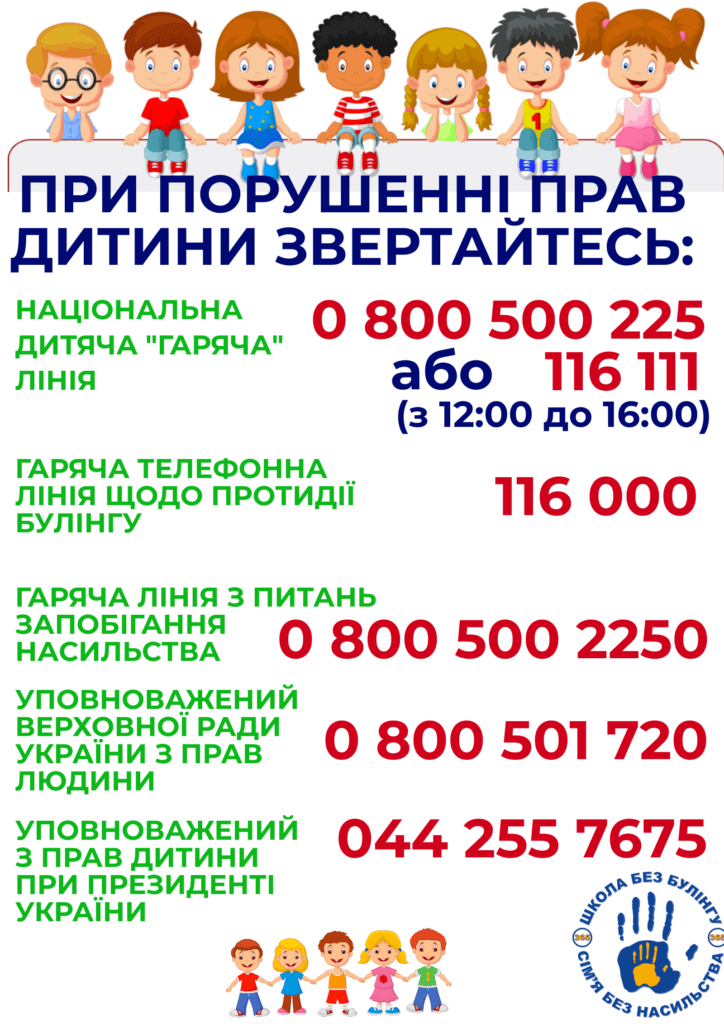 http://www.school45.in.ua/wp-content/uploads/2019/12/001-724x1024.png